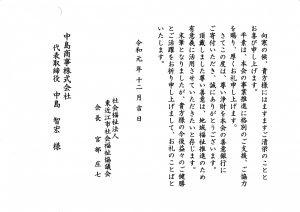 東近江市社会福祉協議会に寄付致しました。
