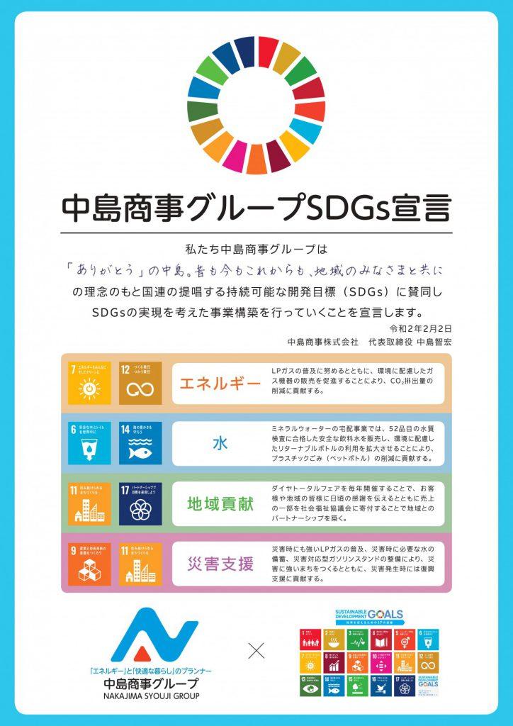 中島商事グループSDGs宣言
