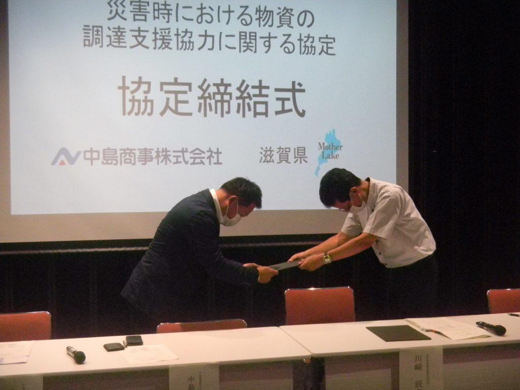 【災害時における物資の調達支援協力に関する協定】を締結しました