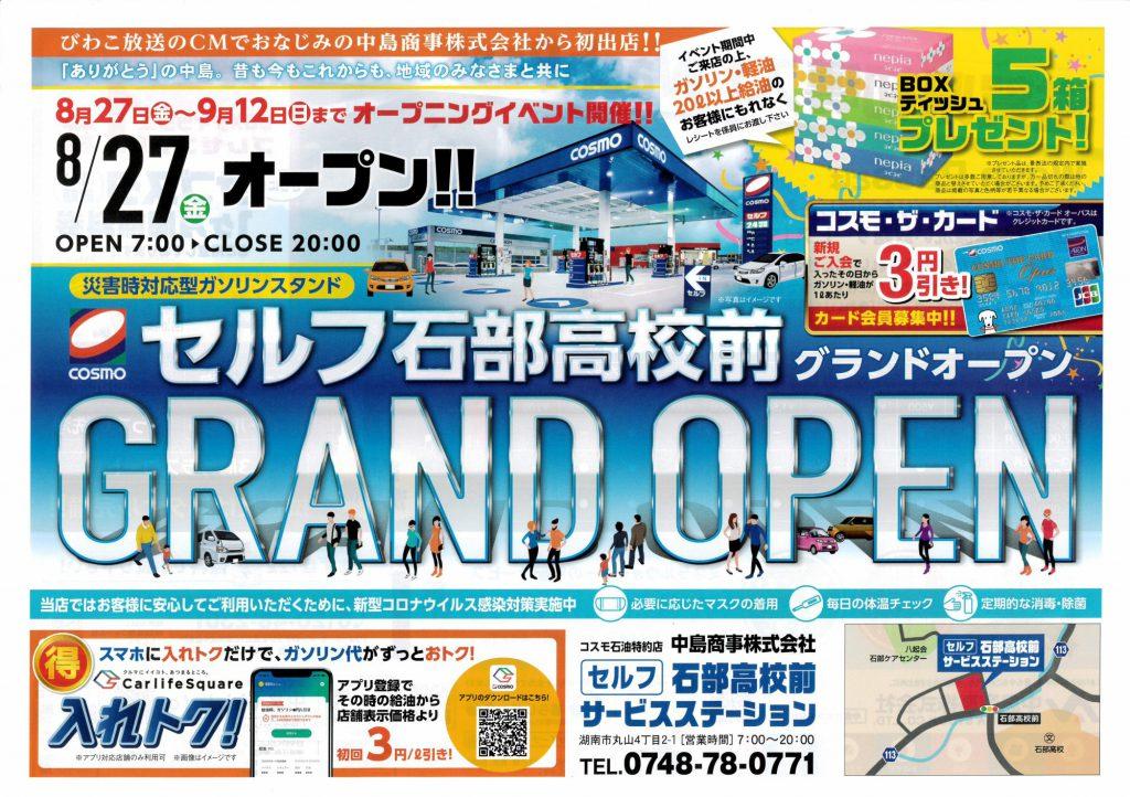 石部高校前サービスステーション グランドオープン!!