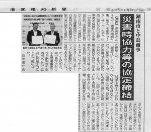 湖南市との災害協定が滋賀報知新聞に掲載