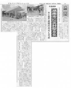 中島商事㈱湖南店がプロパン・ブタンニュースに掲載